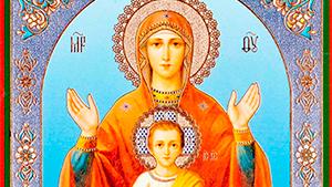 Молитва Богородице Дево Радуйся текст на английском языке
