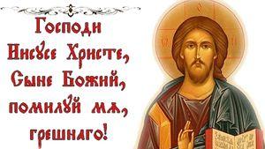 Молитва Христу и Начальная молитва на английском
