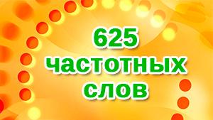 625 наиболее употребительных английских слов