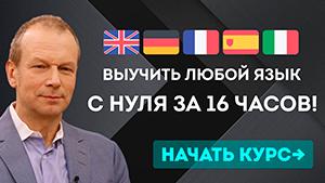 Полиглот видео уроки с Дмитрием Петровым — 16 уроков скачать