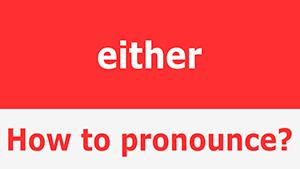 Произношение Either— Amer vs Bre