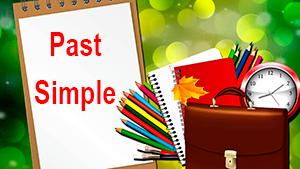 Past Simple — формирование и использование