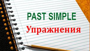 Вопросы на Past Simple — упражнения с ответами