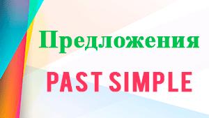 Рast Simple примеры предложений с переводом
