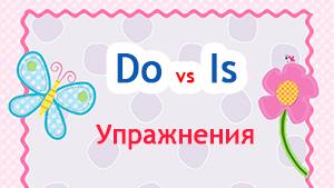 Правильное использование Do — Is в вопросах английского языка