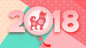 Китайский Новый год 2018 — видео поздравления