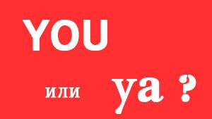 You = перевод, произношение и примеры с этим словом