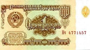 Как сказать по-английски: «Русский рубль/копейка» — ₽