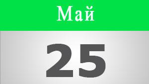 Двадцать пятое мая на английском