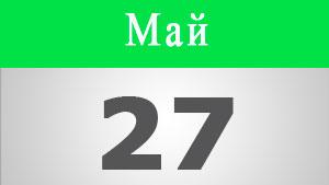 Двадцать седьмое мая на английском