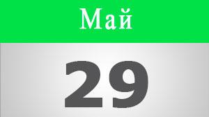 Двадцать девятое мая на английском