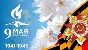 Поздравление с праздником Победы и рассказ о 9 мая на английском