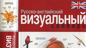 Англо-русский словарь в картинках — бесплатная скачка