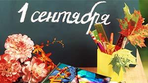 День знаний — как поздравить с 1 сентября