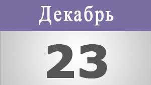 Двадцать третье декабря на английском