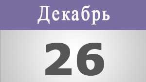 Двадцать шестое декабря на английском