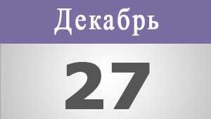 Двадцать седьмое декабря на английском