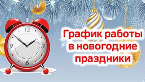 Уважаемые клиенты, сообщаем график работы в период новогодних праздников