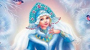 'Снегурочка' на английском — перевод, транскрипция, произношение — Сказка