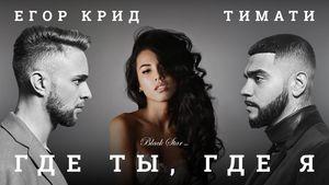 Тимати и Егор Крид — «Где ты, где я» — английская и русская транскрипция